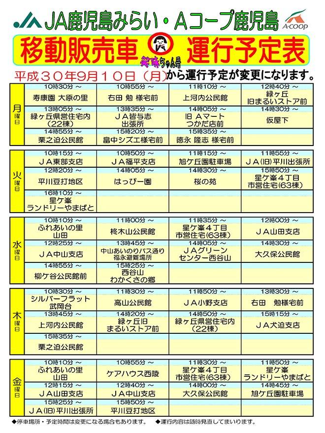 2018.09_笑味ちゃん号コース表.jpg