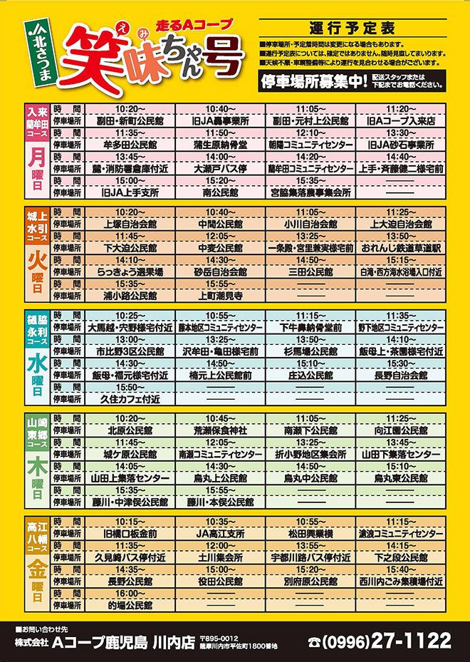 北さつま笑味ちゃん号(2号)コース表
