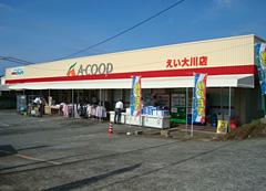 えい大川店 店舗情報