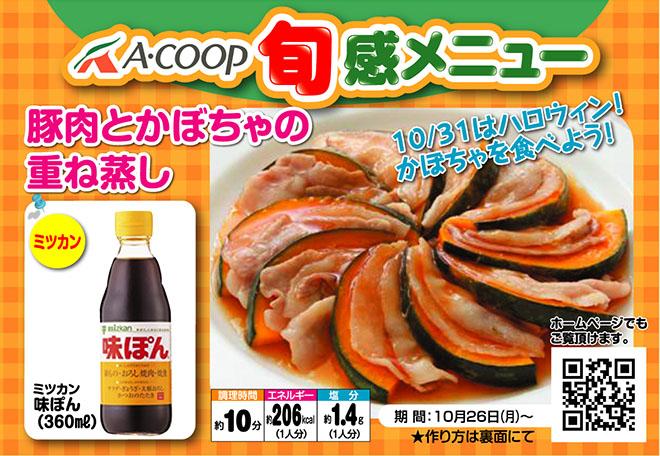 豚肉とかぼちゃの重ね蒸し