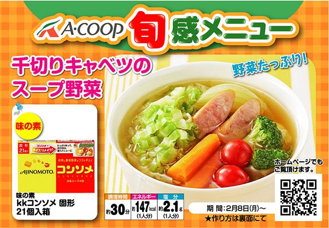 千切りキャベツのスープ野菜