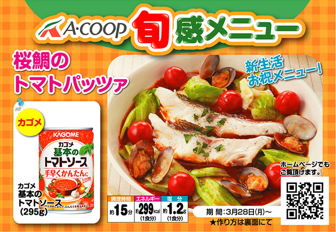 桜鯛のトマトパッツァ