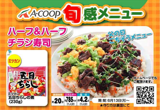 ハーフ&ハーフ チラシ寿司