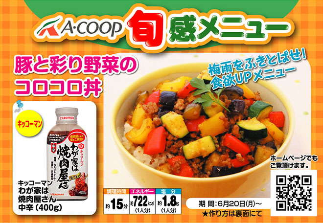 豚と彩り野菜のコロコロ丼