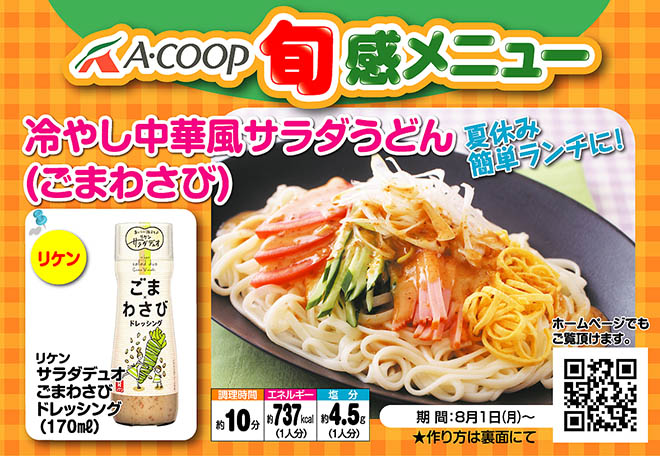 冷やし中華風サラダうどん(ごまわさび)