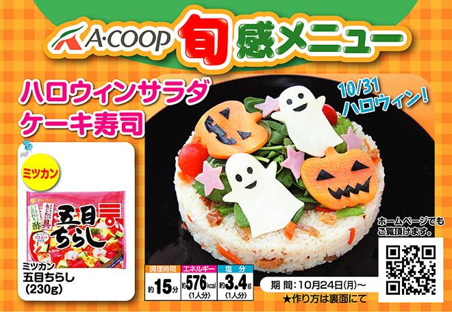 ハロウィンサラダケーキ寿司