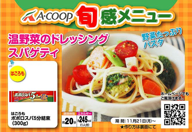 温野菜のドレッシングスパゲティ
