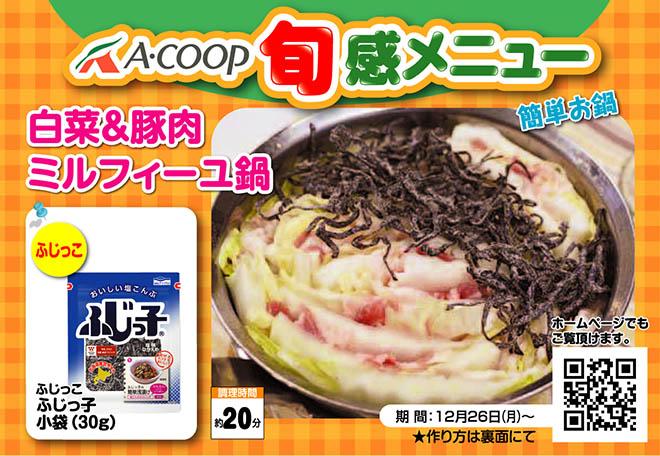 白菜&豚肉ミルフィーユ鍋