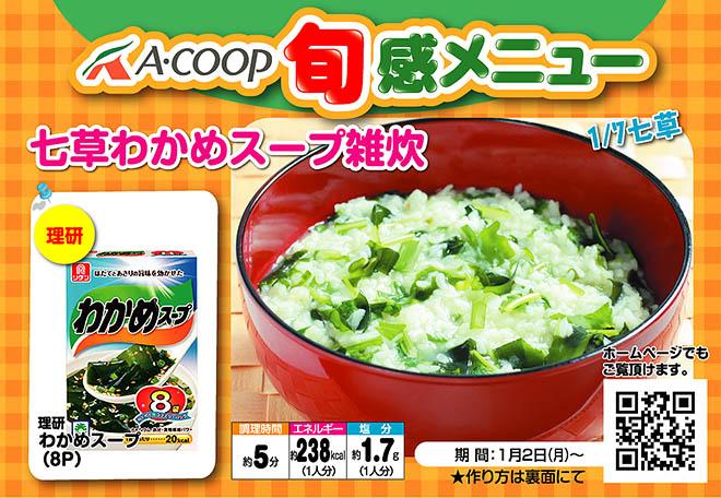 七草わかめスープ雑炊