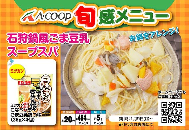 石狩鍋風ごま豆乳スープスパ