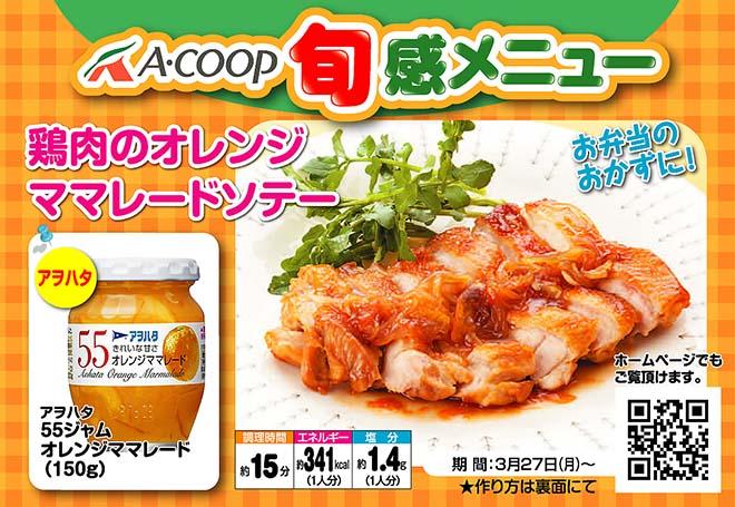 鶏肉のオレンジママレードソテー