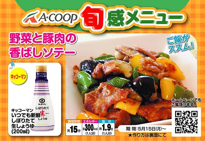 野菜と豚肉の香ばしソテー