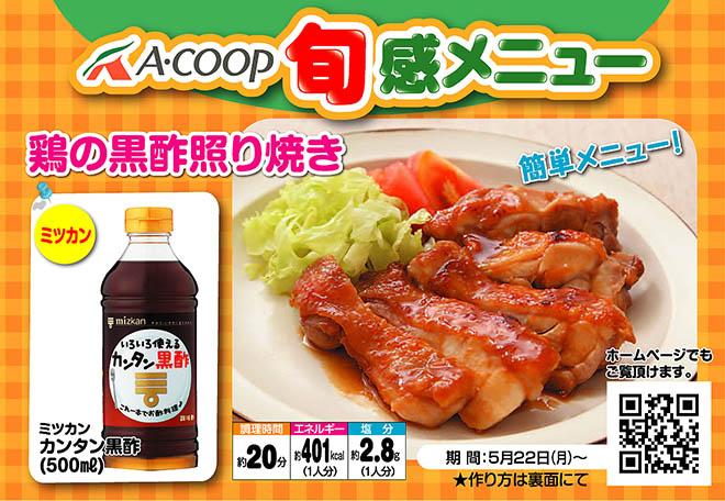 鶏の黒酢照り焼き
