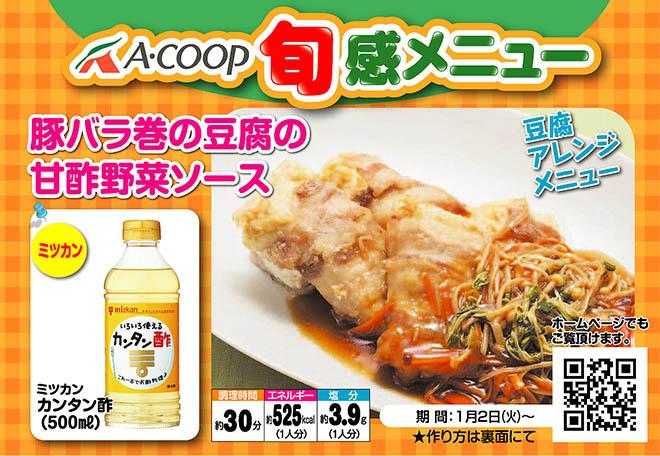 豚バラ巻の豆腐の甘酢野菜ソース
