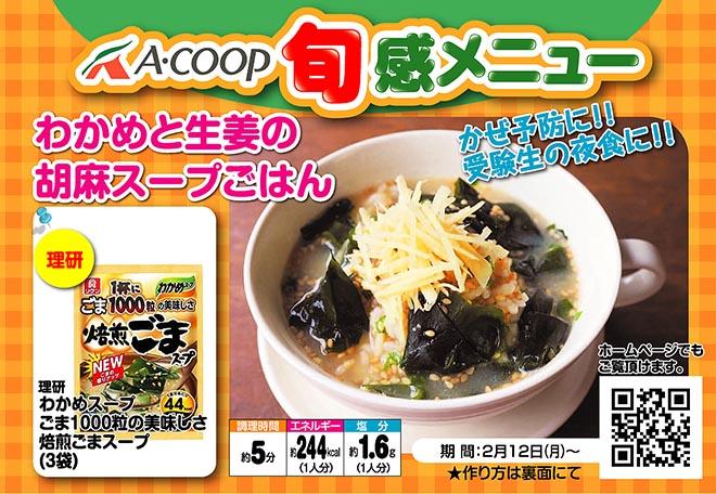 わかめと生姜の胡麻スープごはん