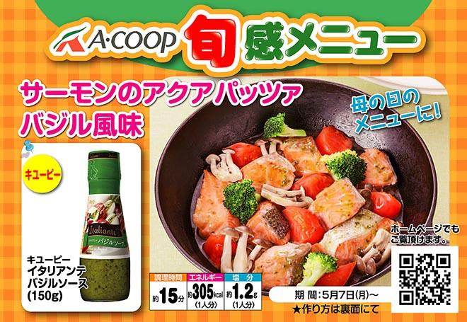 サーモンのアクアパッツァバジル風味