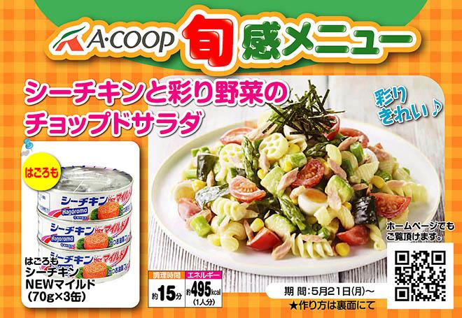 シーチキンと彩り野菜のチョップドサラダ