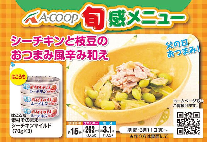 シーチキンと枝豆のおつまみ風辛み和え