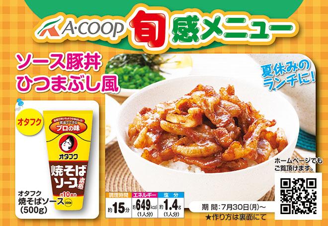 ソース豚丼ひつまぶし風