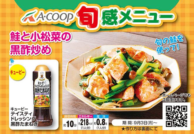 鮭と小松菜の黒酢炒め