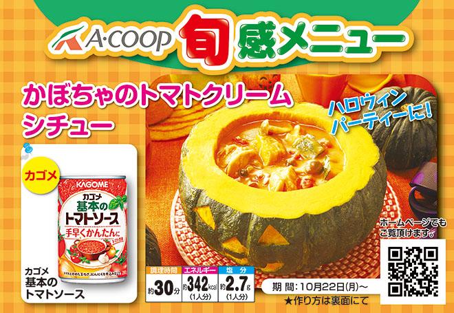 かぼちゃのトマトクリームシチュー