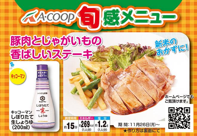 豚肉とじゃがいもの香ばしいステーキ