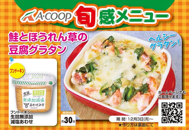 鮭とほうれん草の豆腐グラタン