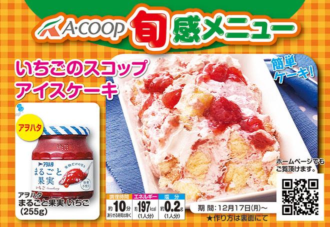 いちごのスコップアイスケーキ