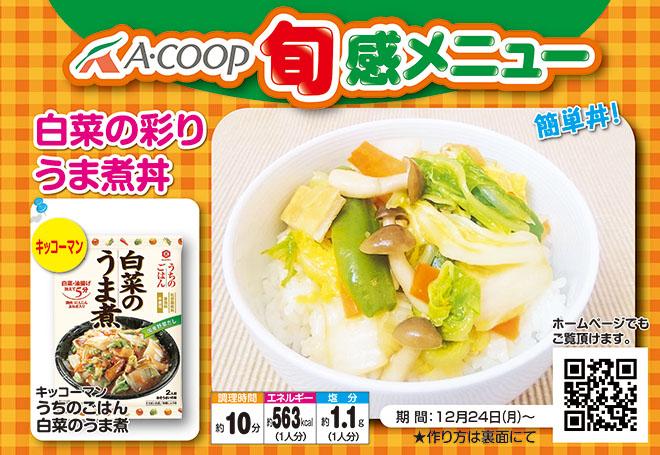 白菜の彩りうま煮丼