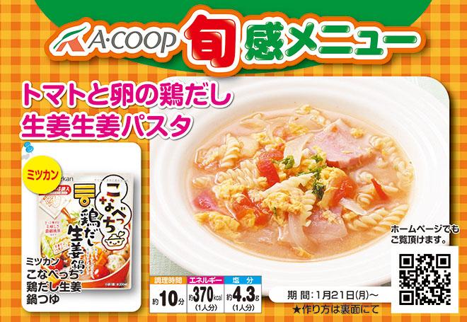 トマトと卵の鶏だし生姜生姜パスタ