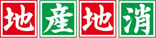 logo_chisanchishou01.jpg