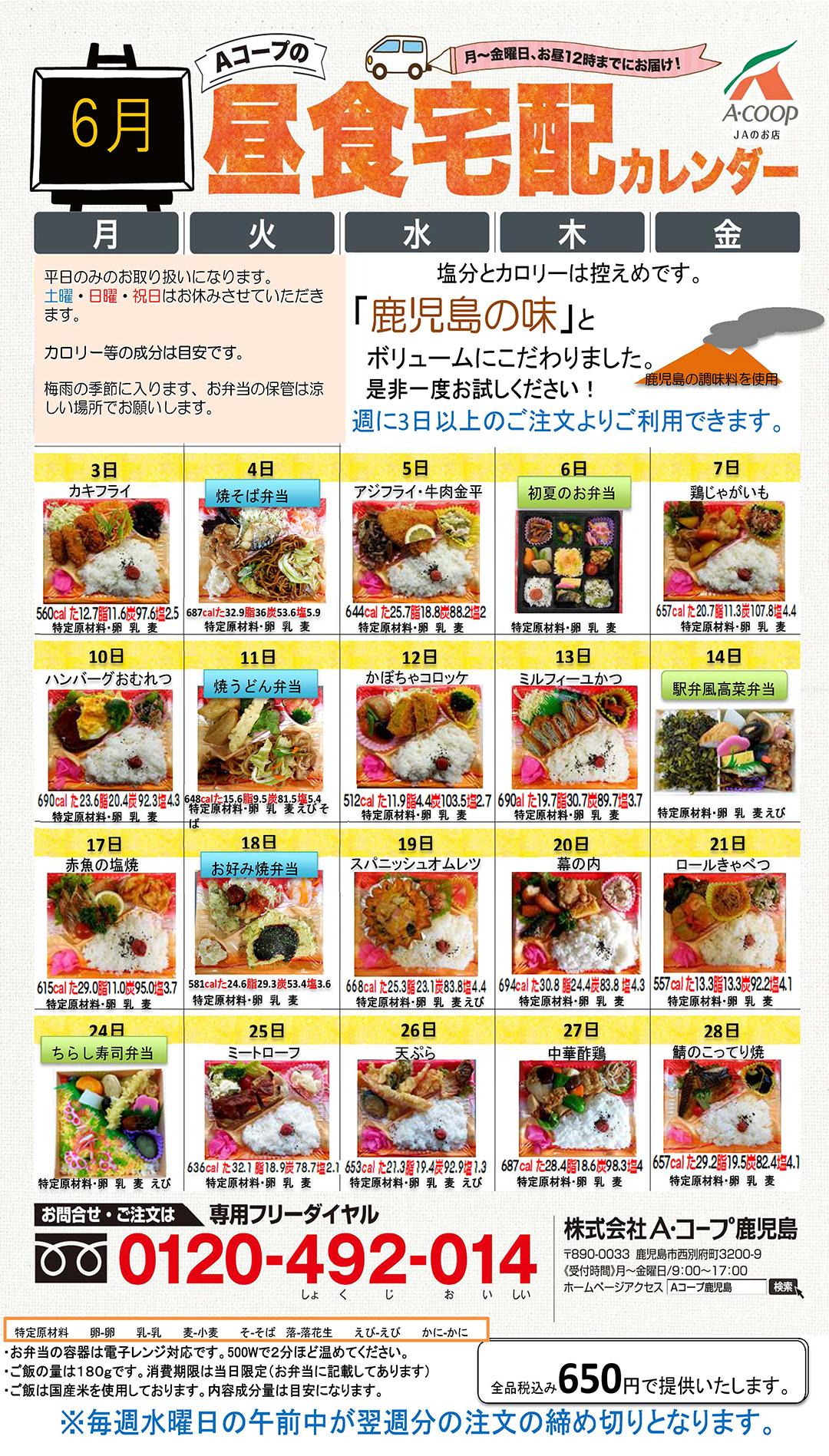 Aコープの昼食宅配カレンダー(2019年6月)