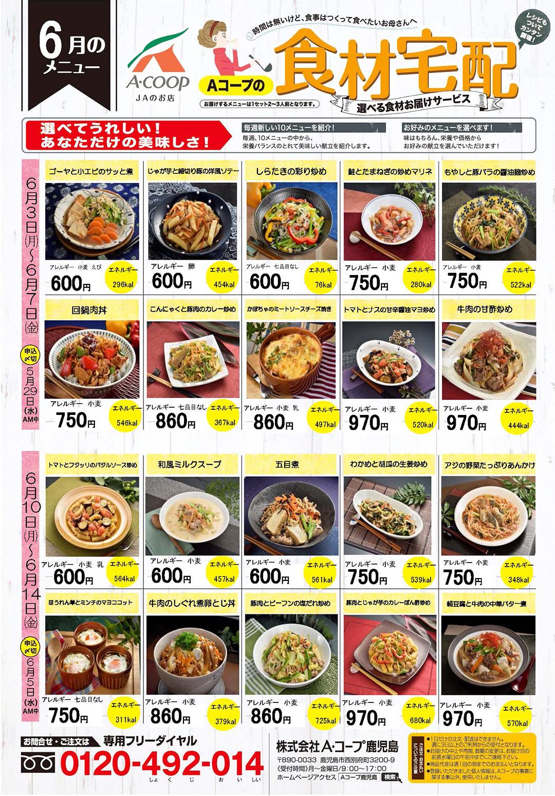 Aコープの食材宅配カレンダー(2019年6月3日-6月14日)