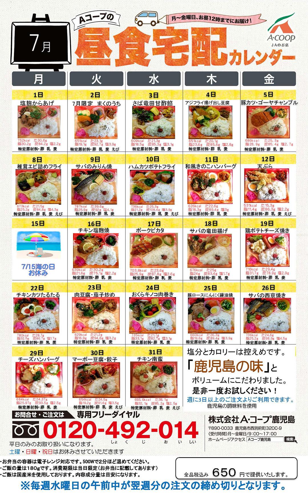 Aコープの昼食宅配カレンダー(2019年7月)