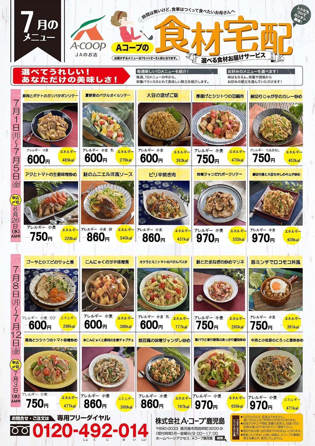 Aコープの食材宅配カレンダー(2019年7月1日-7月12日)