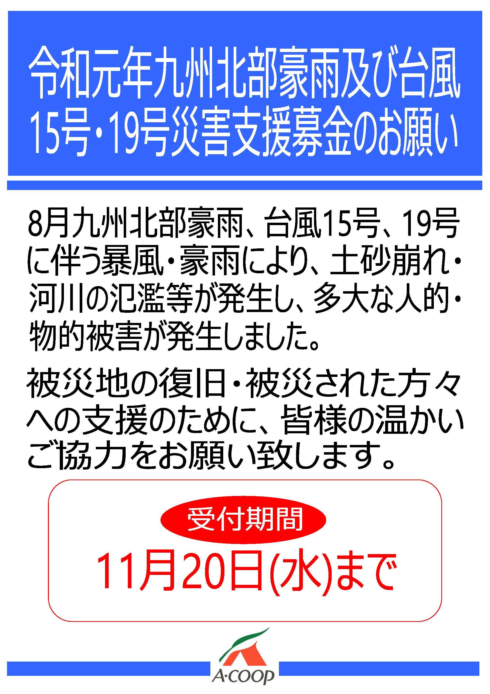 九州北部豪雨及び台風15号 19号 支援募金