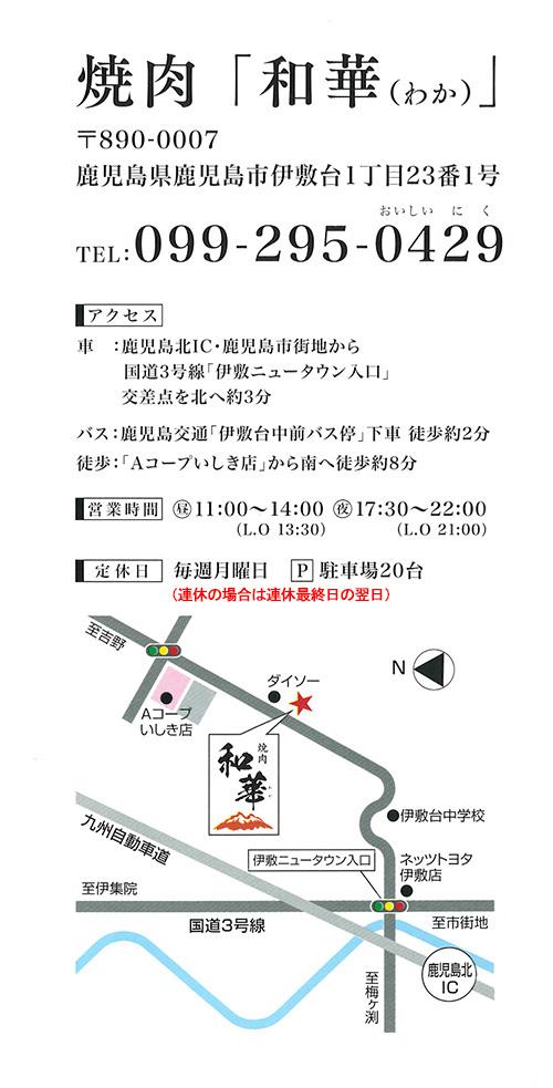 和華_アクセス