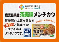 新商品 鹿児島県産茶美豚メンチカツ