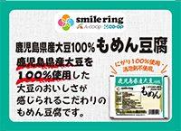 リニューアル 鹿児島県産大豆100%もめん豆腐