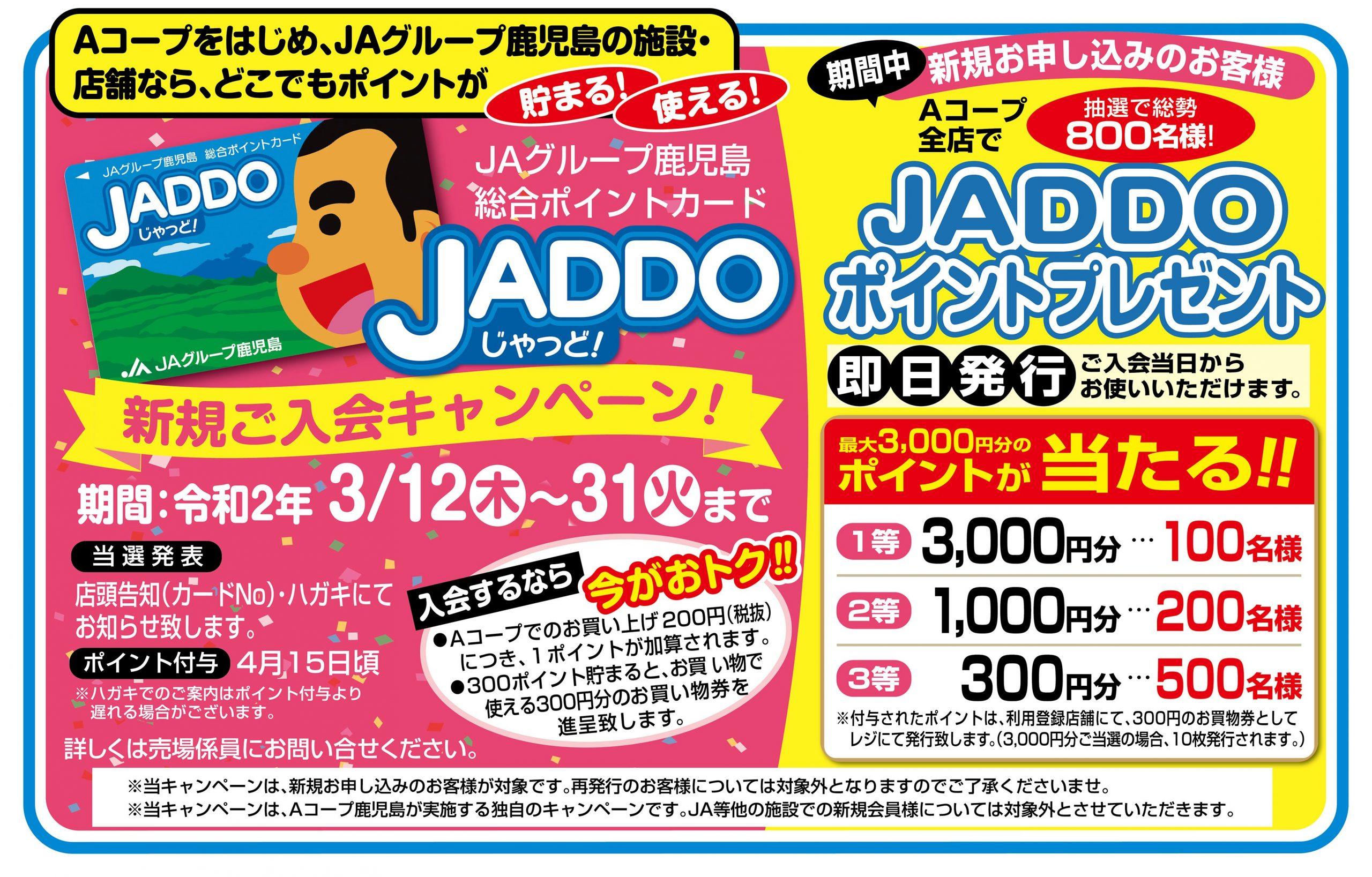 JADDOカード 新規ご入会キャンペーン2