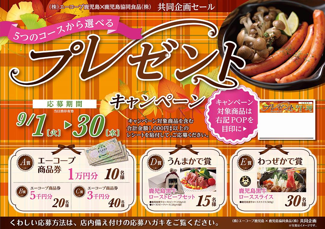 鹿児島協同食品 秋のキャンペーン開催中