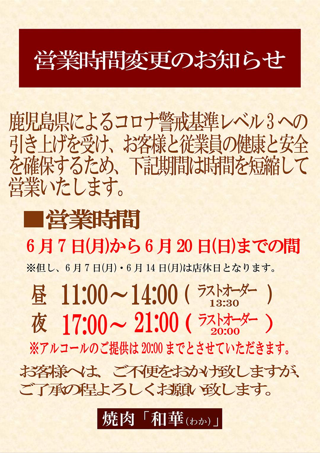和華 営業時間変更のお知らせ